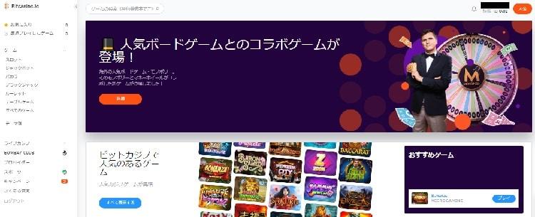 評判のビットカジノの正直サイトレビュー!