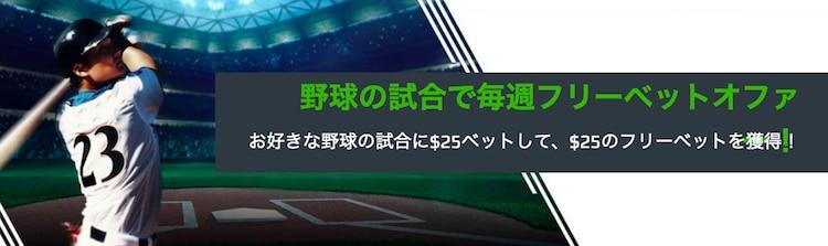 Netbet sport - 野球フリーベットプロモーション