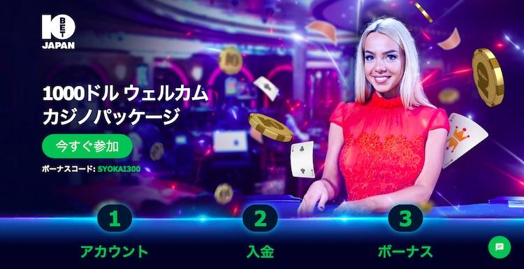 10bet Japan - $1000ウェルカムカジノパッケージ