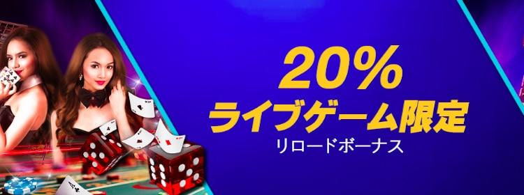 ハッピースター - 20%ライブゲーム限定ボーナス