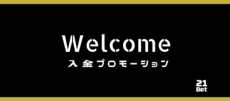21betの最高¥5000の100%初回入金ボーナスをゲットしよう!