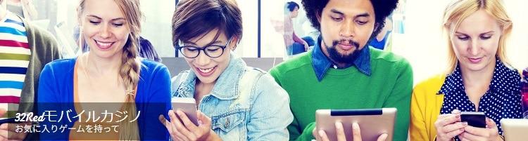 32rレッド - モバイルアプリ