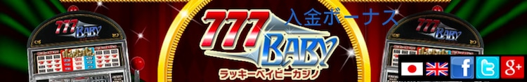 777baby - 入金ボーナス