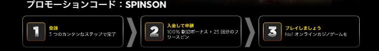 888casino-入金ボーナス-獲得条件