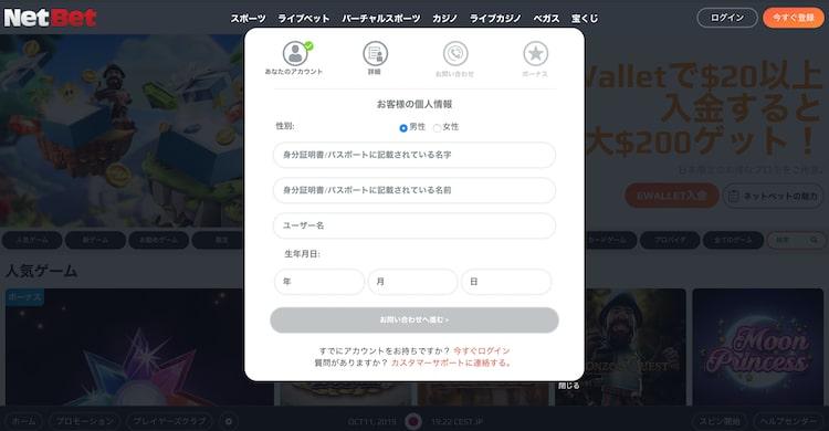 Netbet sport - 新規登録②