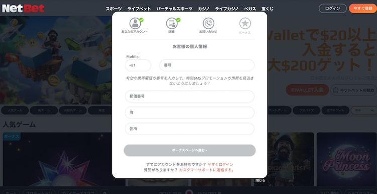 Netbet sport - 新規登録③