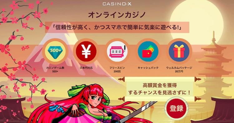 casino-x-入金ボーナス