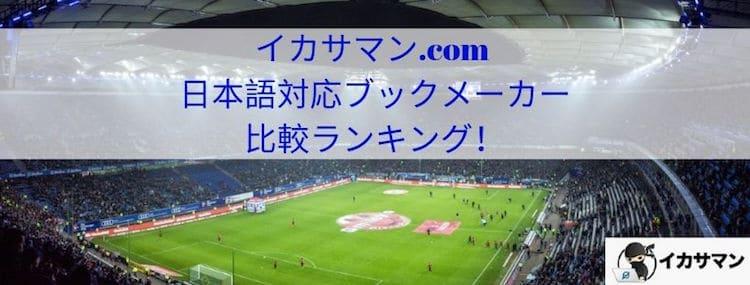 イカサマン.com 日本語対応 ブックメーカー 比較 ランキング