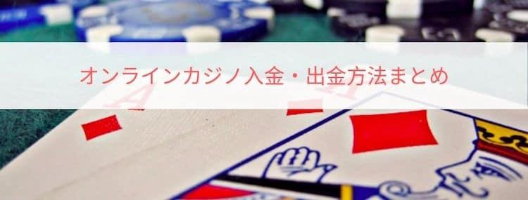 オンラインカジノ入金・出金方法まとめ
