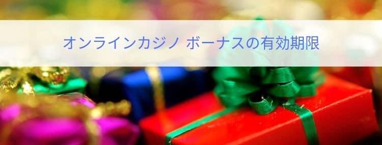 オンラインカジノ ボーナスの有効期限 (1)