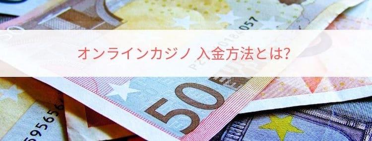 オンラインカジノ-入金方法