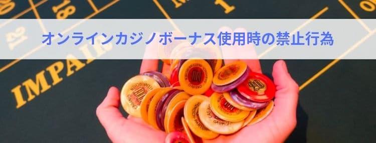 オンラインカジノ-ボーナス-禁止行為