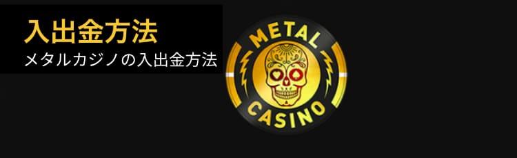 メタルカジノ - 入出金方法