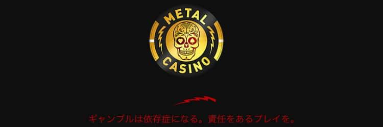 メタルカジノ - 責任あるプレイ