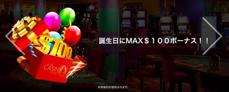 ライブカジノハウス-$100誕生日ボーナス