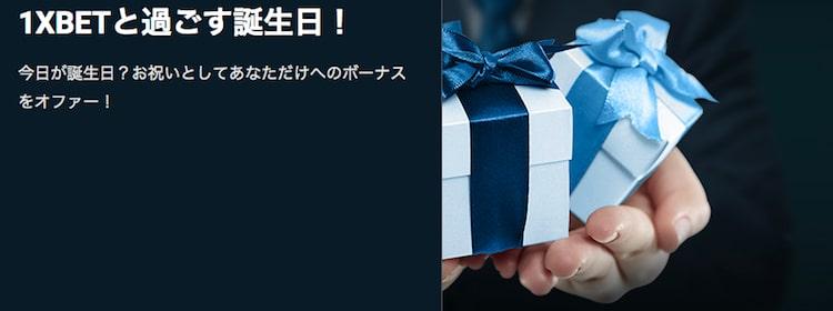 1xbet-誕生日ボーナス