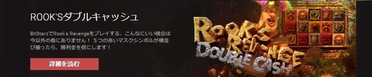 bitstarzでは、人気スロット・Rook's Revengeの勝利金が2倍に!!