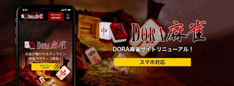 dora麻雀-モバイルサイト