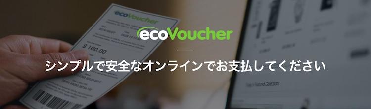 ecovoucher-オンラインカジノ入出金