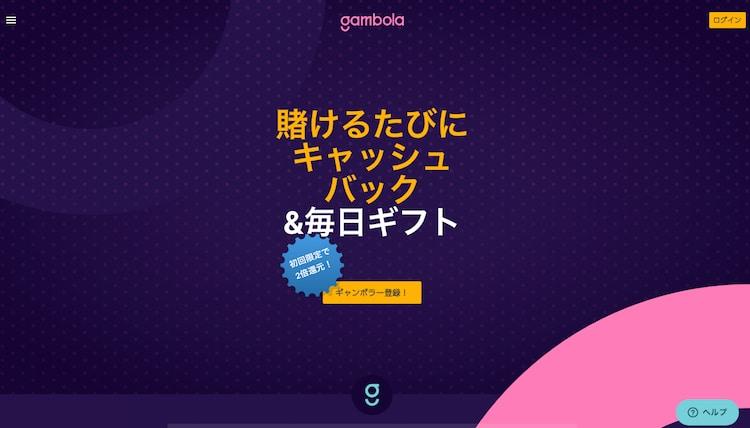 gambola-ホーム