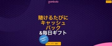 gambola-初回入金ボーナス