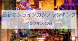 最新オンラインカジノランキング