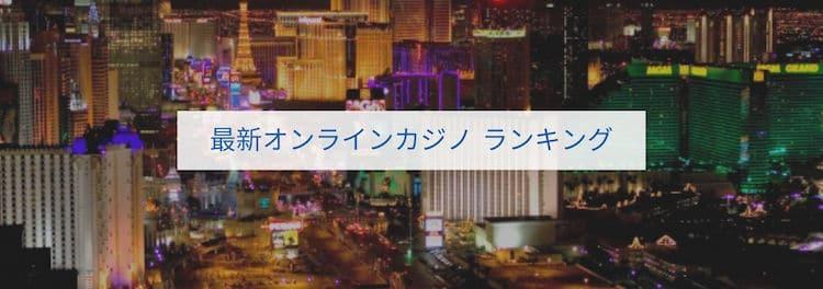 最新オンラインカジノ ラ ンキング
