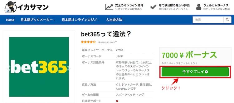 bet365-登録1
