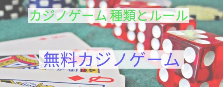 カジノゲームの種類-ルール