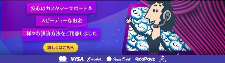 カジノシークレット-サポート
