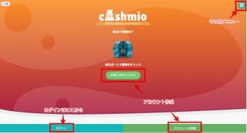 カシュミオ-トップ操作
