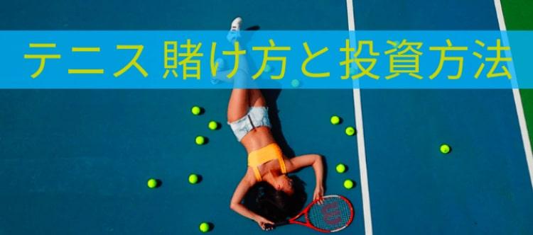 ブックメーカー-テニス-賭け方-投資方法