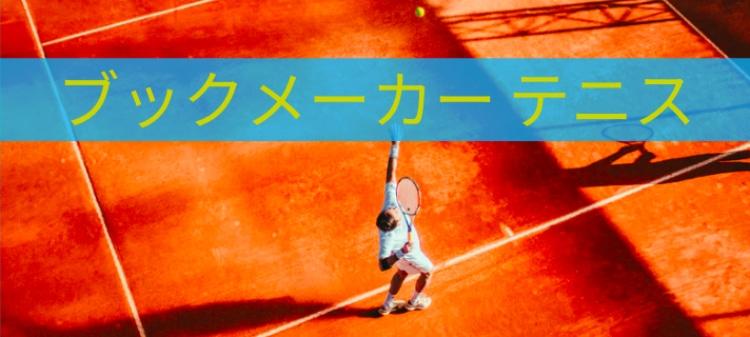 ブックメーカー- テニス