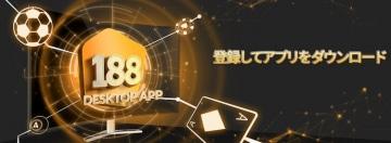 188bet-アプリ