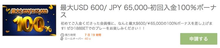 188bet-初回入金ボーナス-¥65000
