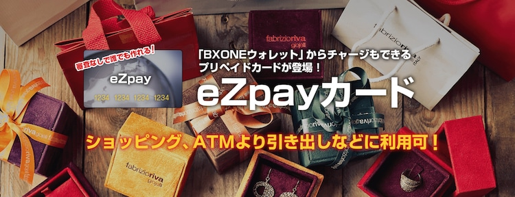 BXONE-eZpay