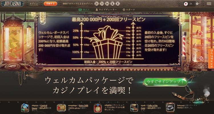 ジョイカジノ - トップ