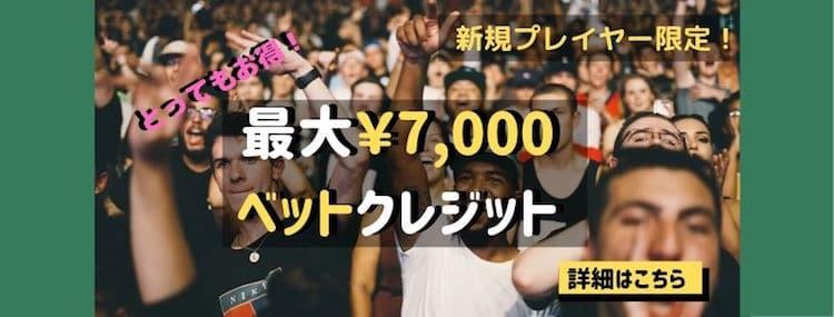 bet365-¥7000ベットクレジット