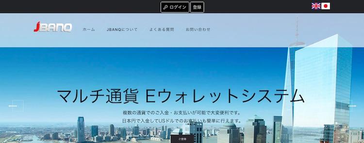 jbanq-オンラインカジノ入出金