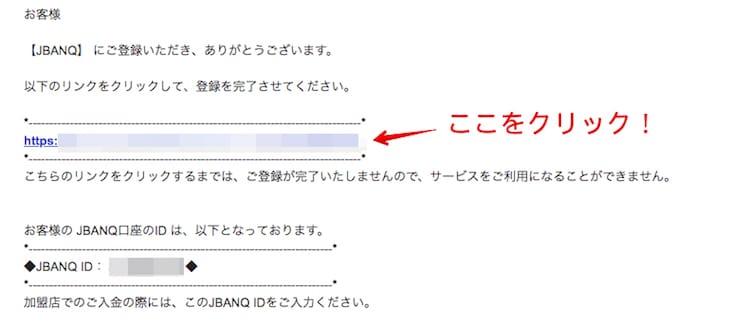 jbanq-登録3
