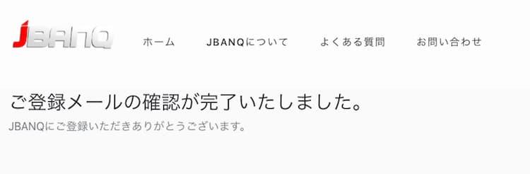 jbanq-登録4