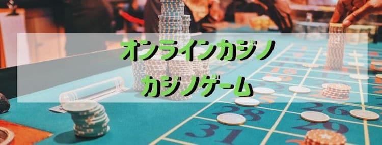 オンラインカジノ-カジノゲーム