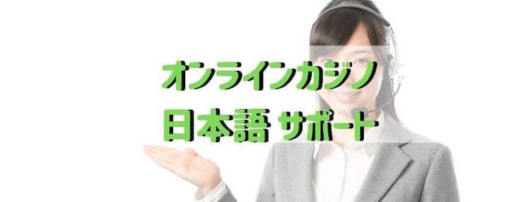 オンラインカジノ-日本語サポート