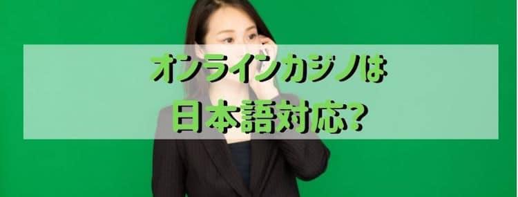 オンラインカジノ-日本語対応