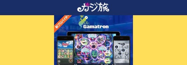 カジ旅-Gamatron