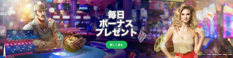 10ベットカジノ - 毎日ボーナス