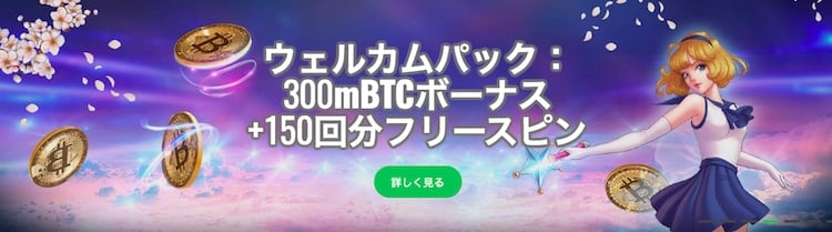 10bet Japan-ビットコインボーナス