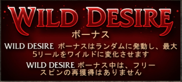Immortal Romance-wild desireボーナス