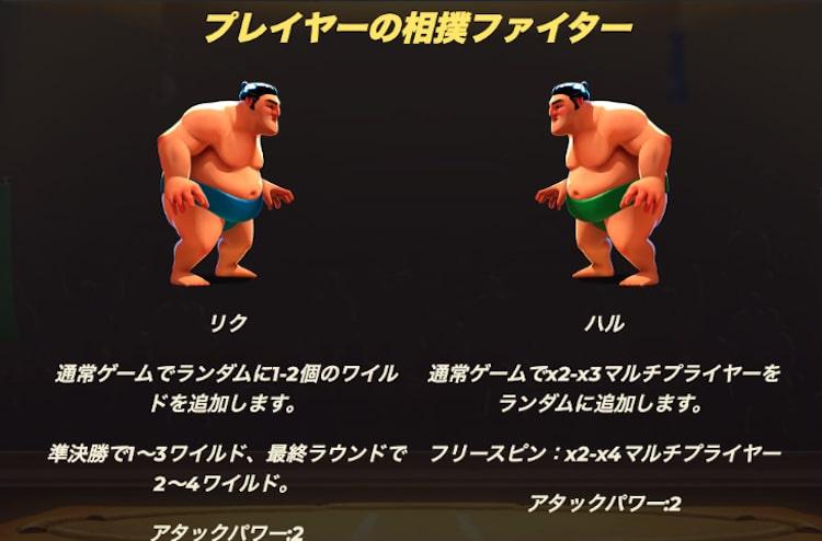 YOKOZUNA-キャラクター