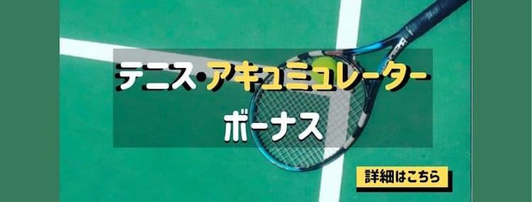 bet365-テニス-アキュミュレーター-ボーナス